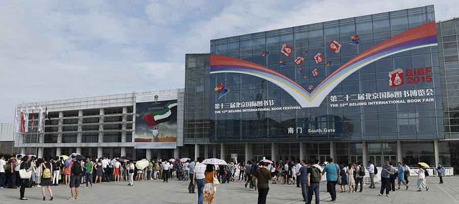 China International Exhibition Centre